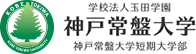 神戸常盤大学 WEBオープンキャンパス2020