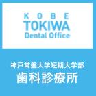 神戸常盤大学短期大学部 歯科診療所