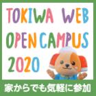 TOKIWA WEB OPEN CAMPUS 2020