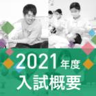 2021年度入試概要