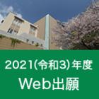 2021(令和3)年度 Web出願