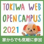 TOKIWA WEB OPEN CAMPUS 2021