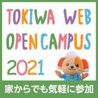 TOKIWA WEB OPEN CAMPUS 2021